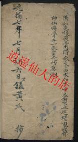 江湖铃医书  光绪7年抄本 走方郎中用的书   售复印件