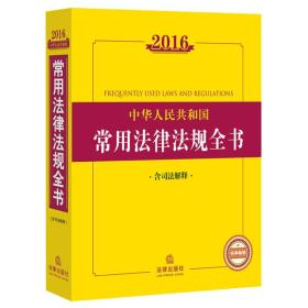 中华人民共和国常用法律法规全书 含司法解