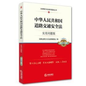 中华人民共和国道路交通安全法:实用问题版