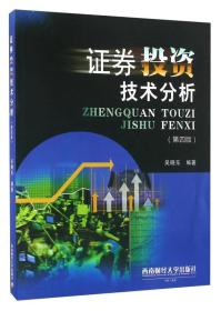 证券投资技术分析(第四版)