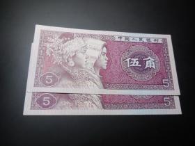 第四版人民币8005GH两冠伍角2张荧光中国红无斑无洗冠号收藏包真品纸钞钱币