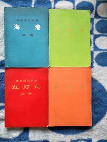 革命现代京剧 海港+龙江颂+红灯记+白毛女 4册合售