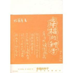 幸福的种子 (日)松居直,刘涤昭 明天出版社 9787533255237
