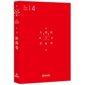 中国商事诉讼裁判规则(4):担保卷