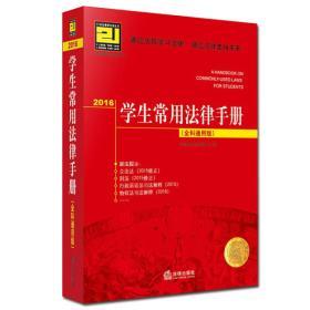 2016学生常用法律手册(全科通用版)