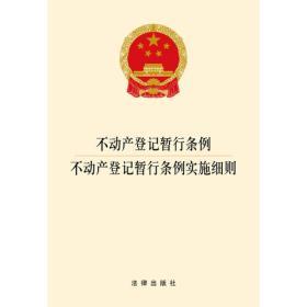 不动产登记暂行条例 不动产登记暂行条例实施细则