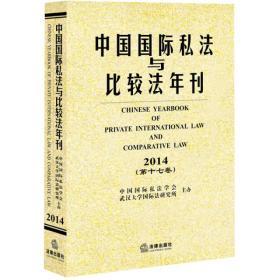 中国国际私法与比较法年刊(2014·第十七卷)