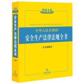 2016中华人民共和国/安全生产法律法规全书