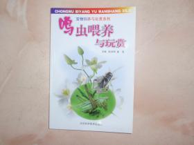 鸣虫喂养与玩赏(库存书)(关于蟋蟀的书)   L2