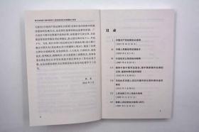 党内法规学习参考资料2:党纪政纪处分依据核心规定