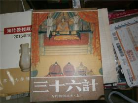 三十六计 古代战列画本  读者文摘初版全两册 品好大16开