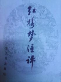 红楼梦注评 (广西人民出版社 1981年第一版)