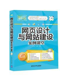 正版二手正版网站开发案例课堂网页设计与网站建设案例课堂清华大学出版社有笔记