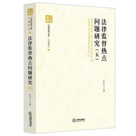 法律监督热点问题研究(五)