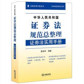 中华人民共和国证券法规范总整理 证券法实用手册 葛伟军 法律出版社 9787511895059