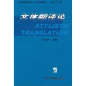文体翻译论