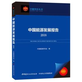 9787516022887-bw-中国能源发展报告2018