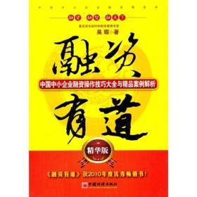 融资有道:中国中小企业融资操作技巧大全与精品案例解析