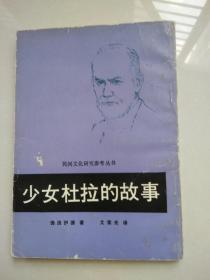 少女杜拉的故事(民间文化研究参考丛书)繁体竖版