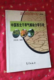 中国西北干旱气候动力学引论