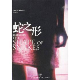 正版】蛇之形-渥特丝罪案小说系列