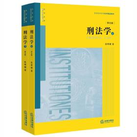 刑法学(第五版 上下册) 张明楷 法律出版 9787511896834