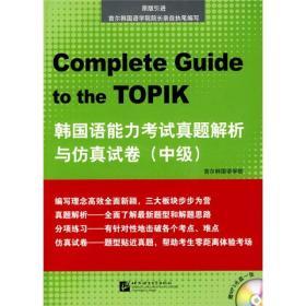 韩国语能力考试真题解析与仿真试卷(中级)