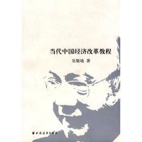 当代中国经济改革教程 吴敬琏  9787547601273