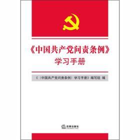 <<中国共产党问责条例>>学习手册