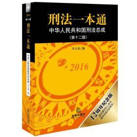刑法一本通第十二12版 李立众编 法律出版社 9787511899118