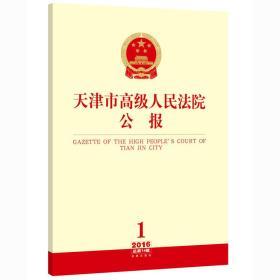 天津市高级人民法院公报(2016年第1辑 总第14辑)