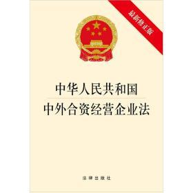 中华人民共和国中外合资经营企业法(最新修正版)