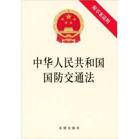 中华人民共和国国防交通法(附草案说明)
