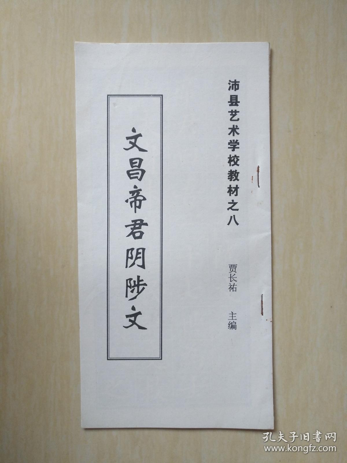 文昌帝君阴陟文-沛县艺术学校教材之八