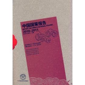 中国国策报告(2010-2011)