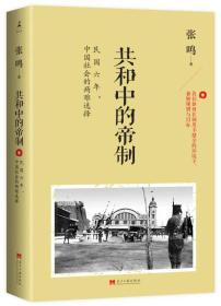 共和中的帝制:民国六年,中国社会的两难选择