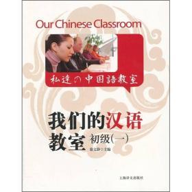 我们的汉语教室初级(1)
