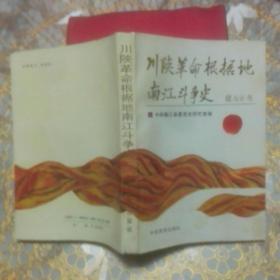 川陕革命根据地南江斗争史 一版一印