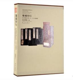 【全新正版】{包邮} 秘藏印行-故宫博物院早期(1925-1949)出版物展