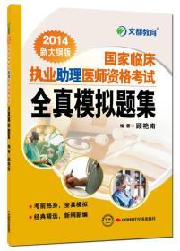 文都教育:国家临床执业助理医师资格考试全真模拟题集(2014新大纲)