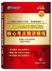 2014-考研思想政治理论核心考点精讲精练 9787511915054