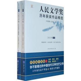 人民文学奖历年获奖作品精选:中短篇小说卷(全两册)