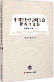 中国审计学会研讨会优秀论文集(2010-2011)