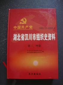 中国共产党湖北省汉川县组织史资料1993.12-2005.4