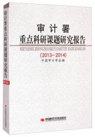 审计署重点科研课题研究报告(2013-2014)