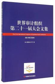 世界审计组织第二十一届大会文集
