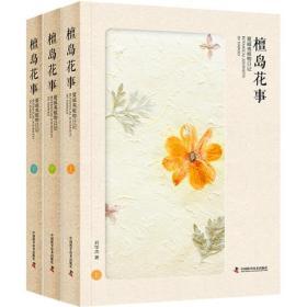 檀岛花事:夏威夷植物日记