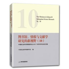 图书馆、情报与文献学研究的新视野 (10)