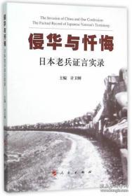 侵华与忏悔:日本老兵证言实录