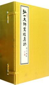 弘一大师写经真迹(1函5册)